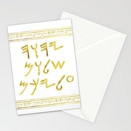 Yahuah's Shalom Stationery Cards