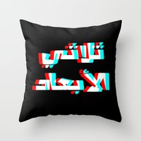 3d Throw Pillows featuring 3D by Ain Clothing