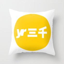 year3000 - Yellow Circle Logo Stencil Throw Pillow