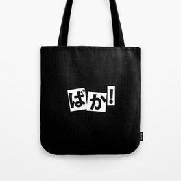 ばか ― baka Tote Bag