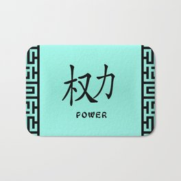 """Symbol """"Power"""" in Green Chinese Calligraphy Bath Mat"""