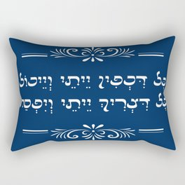 All Who Are Hungry - a Welcoming Hebrew Haggadah Quote Rectangular Pillow