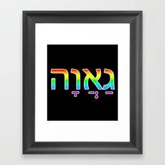 Pride in Hebrew Framed Art Print