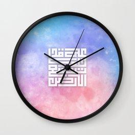 على قدر حلمك تتسع الأرض Wall Clock