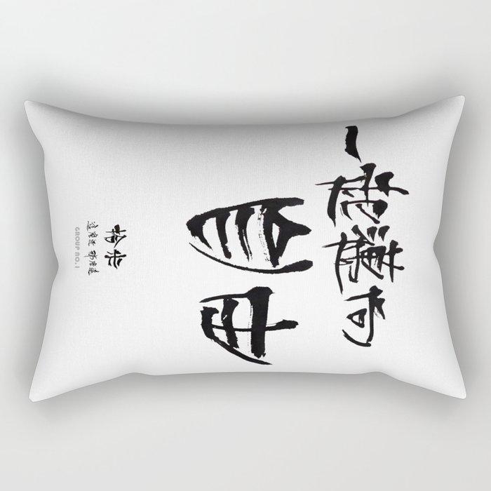 TOWARD HORIZON Rectangular Pillow