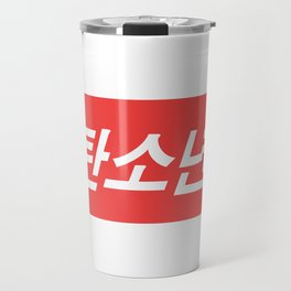 BTS Hangul Bangtan Boys red Travel Mug