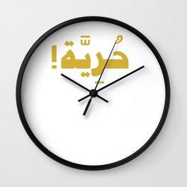 Freedom (Arabic Calligraphy) Wall Clock