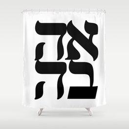 LOVE AHAVA Nice Jewish Hanukkah Gifts Shower Curtain