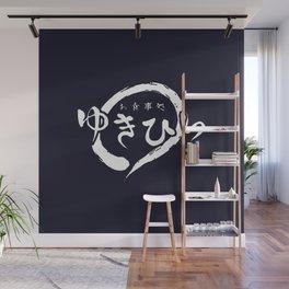 Yukihira Symbol Tee V.2 Wall Mural