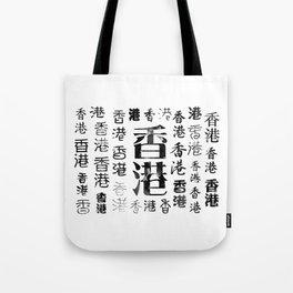 Word Art Hong Kong Black And White Tote Bag