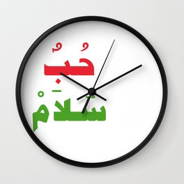 Love & Peace (Arabic Calligraphy) Wall Clock