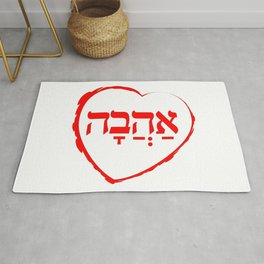 The Hebrew Set: AHAVA (=Love) Rug