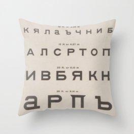 Russian Cyrillic Vision Chart Throw Pillow