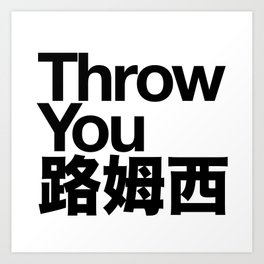 Throw You 路姆西 Art Print