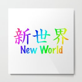 """Chinese characters of """" New World"""" Metal Print"""