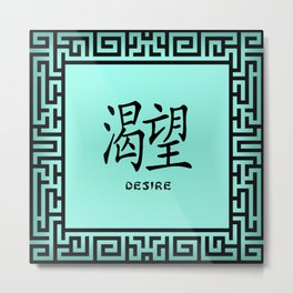 "Symbol ""Desire"" in Green Chinese Calligraphy Metal Print"