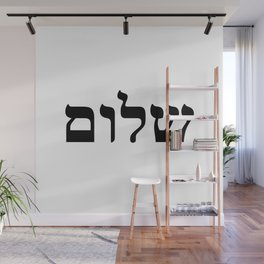 SHALOM - Peace in Hebrew Wall Mural