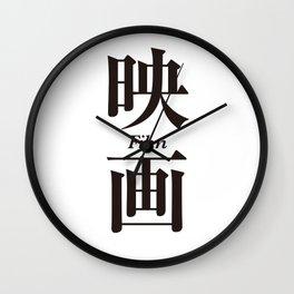 Film in Japanese Kanji Wall Clock