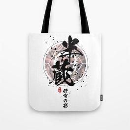 Hanzo - Shadow of Iga Calligraphy Tote Bag