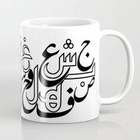 arabic Mugs featuring Arabic letters by elyinspira
