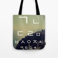 korean Tote Bags featuring korean alpha by Alison Kim