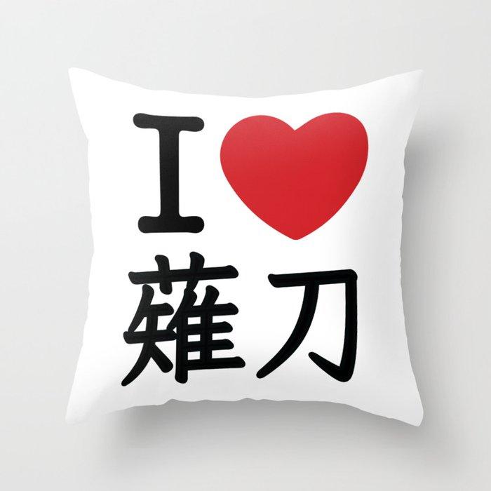 I heart Naginata Throw Pillow