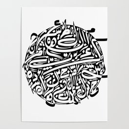 Arabic Calligraphy 3 Poster