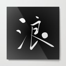 GO HOG WILD - Chinese character handwriting Metal Print