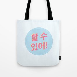 You can do it! Tote Bag