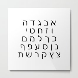 Hebrew Alphabet - contemporary, modern fonts Metal Print
