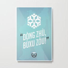 Ultimate Quote - Mei Metal Print