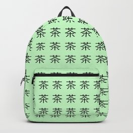 chinese ideogram: the tea 3 Backpack