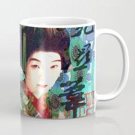 ノスタルジア (Nostalgia) Coffee Mug