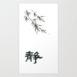 Silence - Zen art in Chinese Calligraphy & Painting Art Print