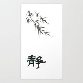 Silence - Zen art in Chinese Calligraphy & Painting Kunstdrucke