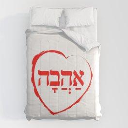 The Hebrew Set: AHAVA (=Love) Comforters