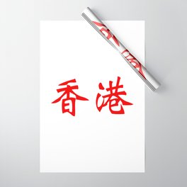 Chinese characters of Hong Kong Wrapping Paper