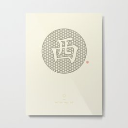 Chinese Character West / Xi Metal Print