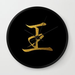 King in Japanese, Black Wall Clock