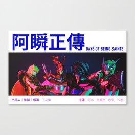 Saint Seiya x Wong Kar Wai (NO.1) Canvas Print
