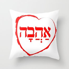The Hebrew Set: AHAVA (=Love) Throw Pillow