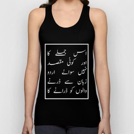 This sentence has no purpose but to scare those who are scared by Urdu Unisex Tank Top