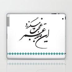 Persian Poem - Life flies by Laptop & iPad Skin
