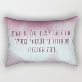 Hebrew Morning Prayer Modeh Ani for Boys Rectangular Pillow