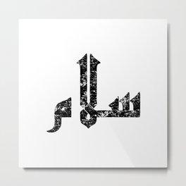Salam Metal Print