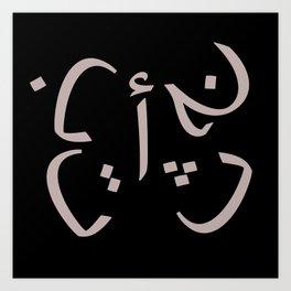 arabic lettering art prints | Society6