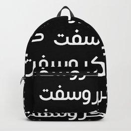Crossfit Arabic Backpack