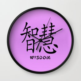"""Symbol """"Wisdom"""" in Mauve Chinese Calligraphy Wall Clock"""