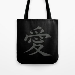 The word LOVE in Japanese Kanji Script - LOVE in an Asian / Oriental style  - Charcoal Gray on Black Tote Bag