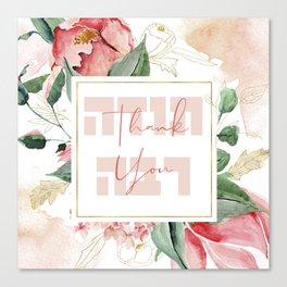 Hebrew Thank You - Todah Rabah Watercolor Art Canvas Print